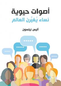 تحميل كتاب كتاب أصوات حيوية (نساء يغيرن العالم) - أليس نيلسون لـِ: أليس نيلسون