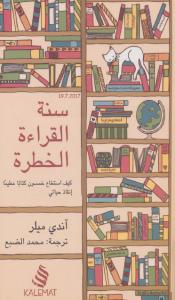 تحميل كتاب كتاب سنة القراءة الخطرة (كيف استطاع خمسون كتابا عظيما إنقاذ حياتي) - آندي ميلر لـِ: آندي ميلر