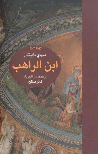 صورة رواية ابن الراهب – ميهاي بابيتش