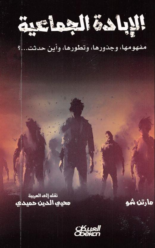 صورة كتاب الإبادة الجماعية – مارتن شو