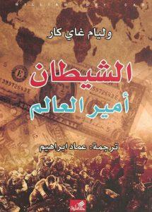 كتاب الشيطان أمير العالم pdf