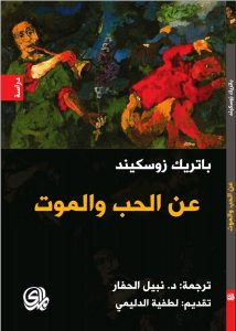 تحميل كتاب كتاب عن الحب والموت - باتريك زوسكيند لـِ: باتريك زوسكيند