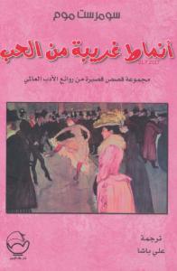 تحميل كتاب كتاب أنماط غريبة من الحب - سومرست موم لـِ: سومرست موم