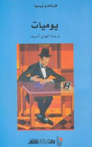 تحميل كتاب كتاب يوميات - فرناندو بيسوا لـِ: فرناندو بيسوا