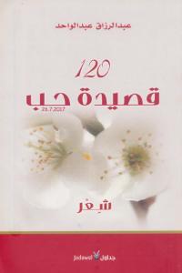 تحميل كتاب كتاب 120 قصيدة حب - عبد الرزاق عبد الواحد لـِ: عبد الرزاق عبد الواحد