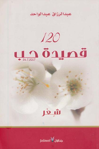 صورة كتاب 120 قصيدة حب – عبد الرزاق عبد الواحد