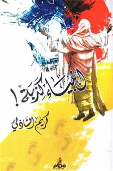 صورة كتاب انبياء كذبة – كريم الشاذلي