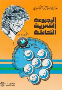 تحميل كتاب كتاب المجموعة الشعرية الكاملة - غازي عبد الرحمن القصيبي لـِ: غازي عبد الرحمن القصيبي
