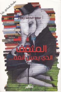 تحميل كتاب كتاب المثقف الذي يدس أنفه - سعد محمد رحيم لـِ: سعد محمد رحيم