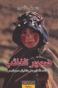 تحميل كتاب رواية ضمير الغائب (الشاهد الأخير على اغتيال مدن البحر) - واسيني الأعرج لـِ: واسيني الأعرج