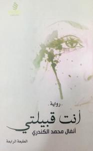 تحميل كتاب رواية أنت قبيلتي - أنفال محمد الكندري لـِ: أنفال محمد الكندري