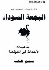تحميل كتاب كتاب البجعة السوداء (تداعيات الأحداث غير المتوقعة) - نسيم طالب لـِ: نسيم طالب