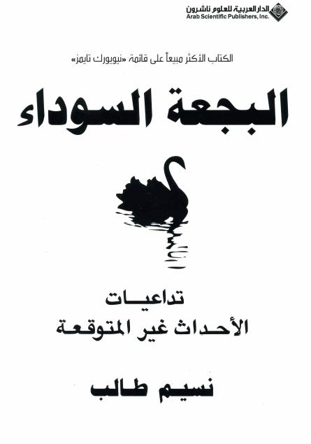 صورة كتاب البجعة السوداء (تداعيات الأحداث غير المتوقعة) – نسيم طالب