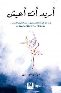 تحميل كتاب اريد ان اعيش pdf مهدي الموسوي