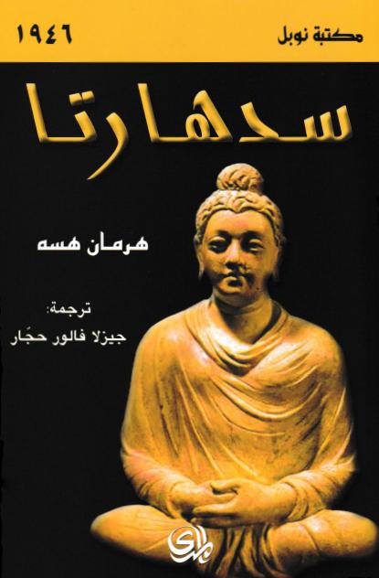 كتاب سدهارتا pdf
