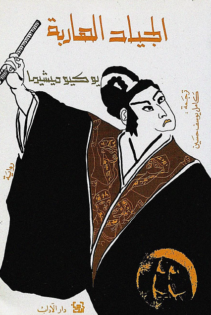 صورة رواية الجياد الهاربة – يوكيو ميشيما
