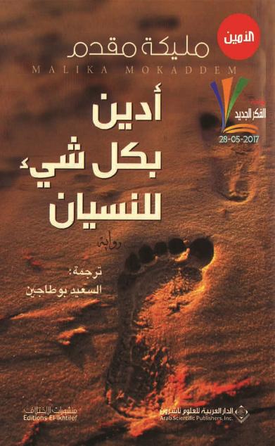 صورة رواية أدين بكل شي للنسيان – مليكة مقدم