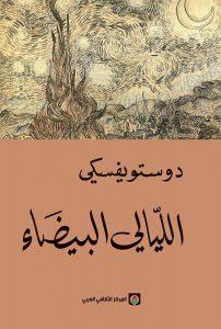 تحميل كتاب رواية الليالي البيضاء - فيودور دوستويفسكي لـِ: فيودور دوستويفسكي