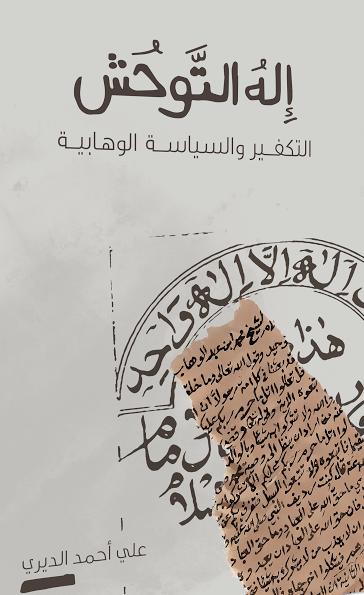 صورة كتاب إله التوحش (التكفير والسياسة الوهابية) – علي أحمد الديري