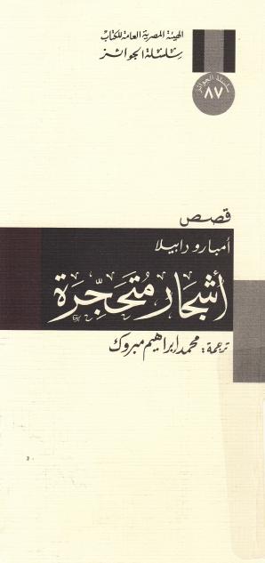 صورة كتاب أشجار متحجرة – أمبارو دابيلا