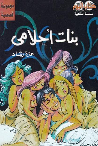 صورة كتاب بنات أحلامي – عزة رشاد