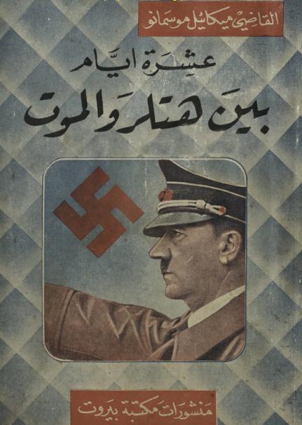 صورة كتاب عشرة أيام بين هتلر والموت – القاضي ميكائيل موسمانو