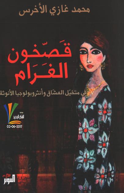 صورة كتاب قصخون الغرام – محمد غازي الأخرس