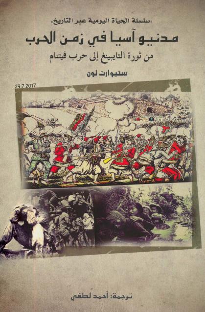 صورة كتاب مدنيو آسيا في زمن الحرب (من ثورة التايبينغ إلى حرب فيتنام) – ستيوارت لون
