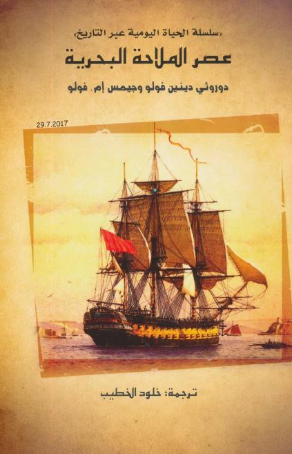 صورة كتاب عصر الملاحة البحرية – دوروثي دينين فولو وجيمس إم. فولو