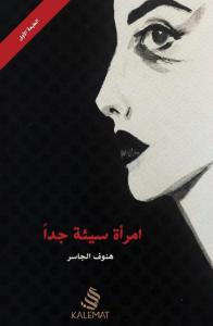 تحميل كتاب رواية امرأة سيئة جداً - هنوف الجاسر لـِ: هنوف الجاسر
