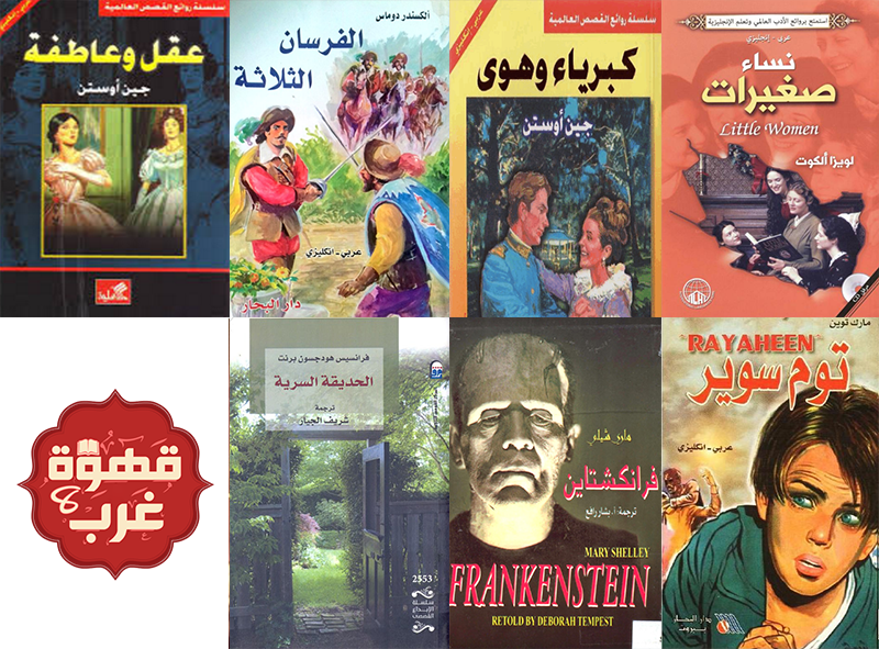 صورة روايات (عربي – انجليزي)