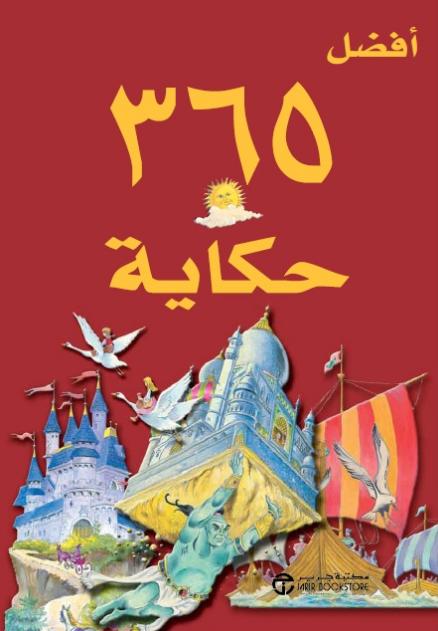 صورة كتاب أفضل 365 حكاية للأطفال