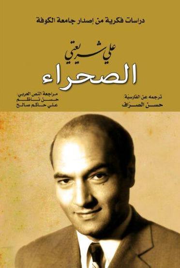 صورة كتاب الصحراء – علي شريعتي