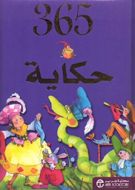 كتاب بلاد الجن