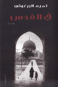 تحميل كتاب ديوان في القدس - تميم البرغوثي لـِ: تميم البرغوثي