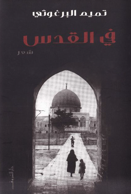 صورة ديوان في القدس – تميم البرغوثي