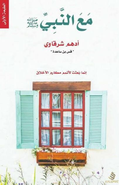 Photo of كتاب مع النبي – أدهم شرقاوي