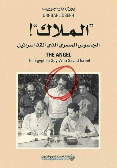 صورة كتاب الملاك (الجاسوس المصري الذي أنقذ إسرائيل) – يوري بار جوزيف