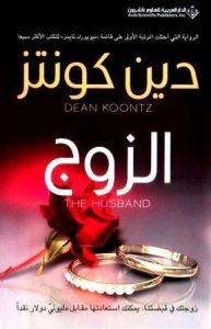 تحميل كتاب رواية الزوج - دين كونتز لـِ: دين كونتز