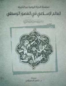 تحميل كتاب كتاب العالم الإسلامي في العصور الوسطى - د. جيمس ليندزي لـِ: د. جيمس ليندزي