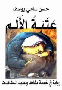 تحميل كتاب رواية عتبة الألم - حسن سامي يوسف لـِ: حسن سامي يوسف