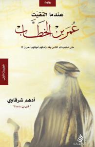 تحميل كتاب رواية عندما التقيت عمر بن الخطاب - أدهم شرقاوي لـِ: أدهم شرقاوي