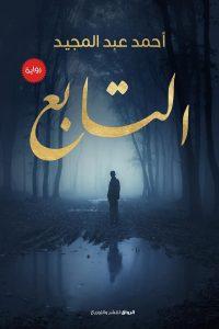 تحميل كتاب رواية التابع - أحمد عبد المجيد لـِ: أحمد عبد المجيد