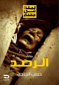 تحميل كتاب رواية ليلة في جهنم الجزء الثاني (الرصد) - حسن الجندي لـِ: حسن الجندي