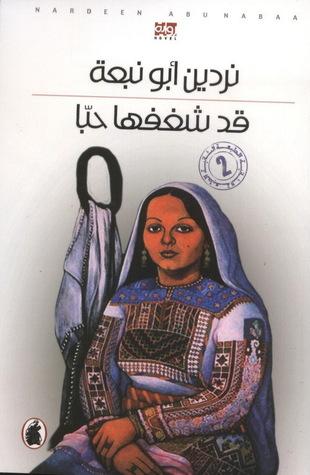صورة رواية قد شغفها حباً – نردين أبو نبعة