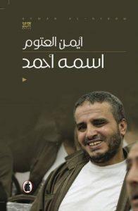تحميل كتاب رواية اسمه أحمد - أيمن العتوم لـِ: أيمن العتوم