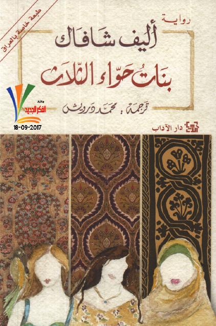 صورة رواية بنات حواء الثلاث – أليف شافاك