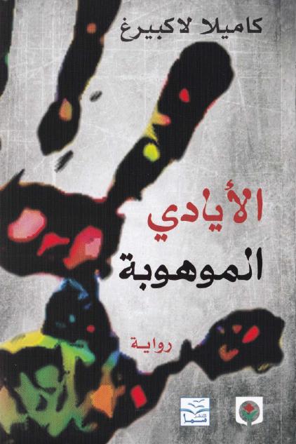 صورة رواية الأيادي الموهوبة – كاميلا لاكبيرغ