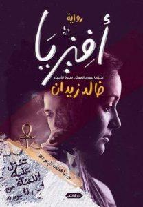 تحميل كتاب رواية أفيزيا - خالد زيدان لـِ: خالد زيدان