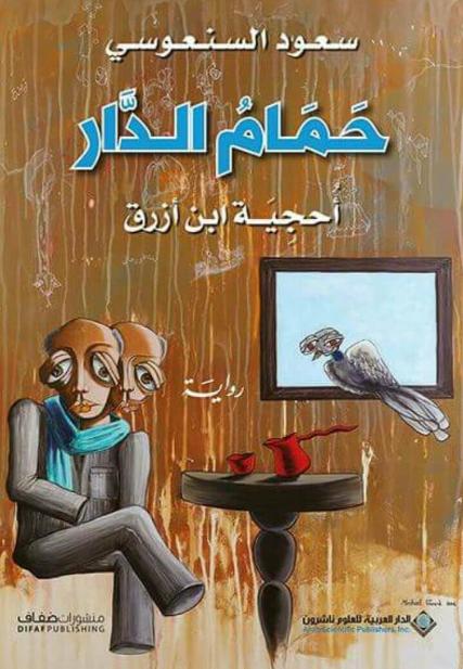 صورة رواية حمام الدار (أحجية ابن أزرق) – سعود السنعوسي